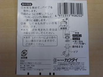 R0011427_R.JPG